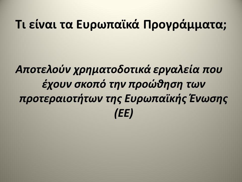Αποτελούν χρηματοδοτικά εργαλεία που έχουν σκοπό την προώθηση των προτεραιοτήτων της Ευρωπαϊκής Ένωσης (ΕΕ) Τι είναι τα Ευρωπαϊκά Προγράμματα;