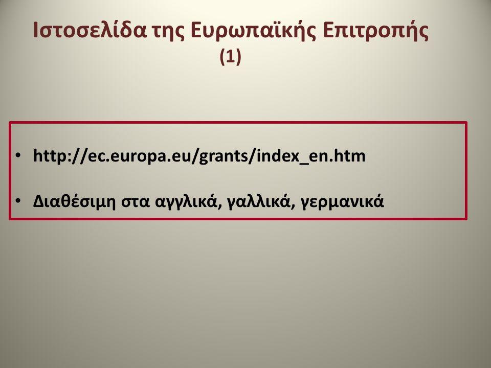 Ιστοσελίδα της Ευρωπαϊκής Επιτροπής (1) http://ec.europa.eu/grants/index_en.htm Διαθέσιμη στα αγγλικά, γαλλικά, γερμανικά