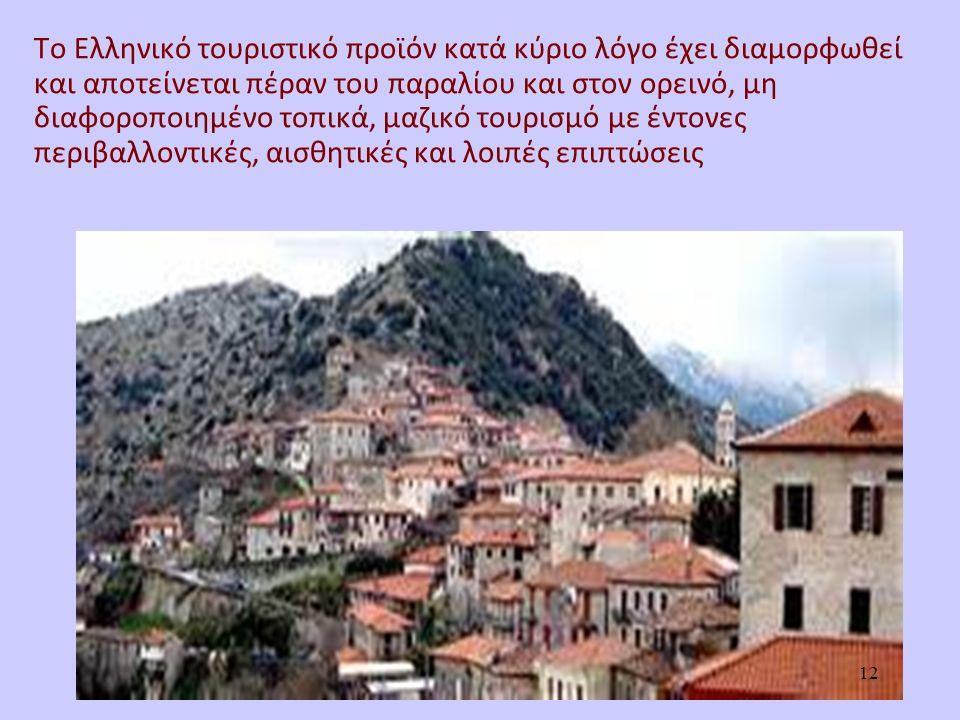 Το Ελληνικό τουριστικό προϊόν κατά κύριο λόγο έχει διαμορφωθεί και αποτείνεται πέραν του παραλίου και στον ορεινό, μη διαφοροποιημένο τοπικά, μαζικό τουρισμό με έντονες περιβαλλοντικές, αισθητικές και λοιπές επιπτώσεις 12