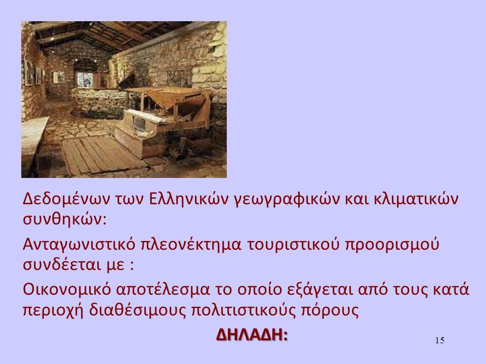 Δεδομένων των Ελληνικών γεωγραφικών και κλιματικών συνθηκών: Ανταγωνιστικό πλεονέκτημα τουριστικού προορισμού συνδέεται με : Οικονομικό αποτέλεσμα το οποίο εξάγεται από τους κατά περιοχή διαθέσιμους πολιτιστικούς πόρους ΔΗΛΑΔΗ: 15