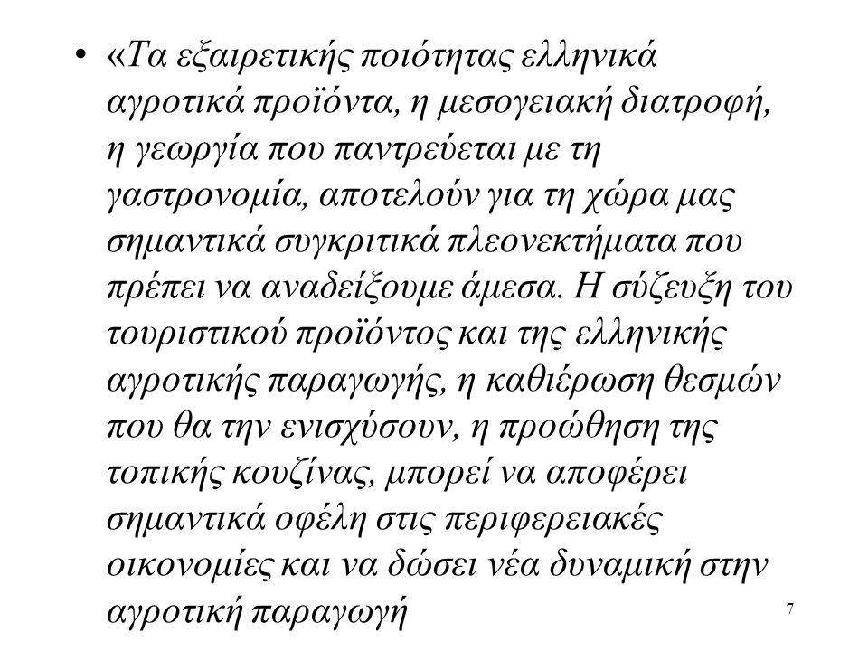 «Τα εξαιρετικής ποιότητας ελληνικά αγροτικά προϊόντα, η μεσογειακή διατροφή, η γεωργία που παντρεύεται με τη γαστρονομία, αποτελούν για τη χώρα μας σημαντικά συγκριτικά πλεονεκτήματα που πρέπει να αναδείξουμε άμεσα.