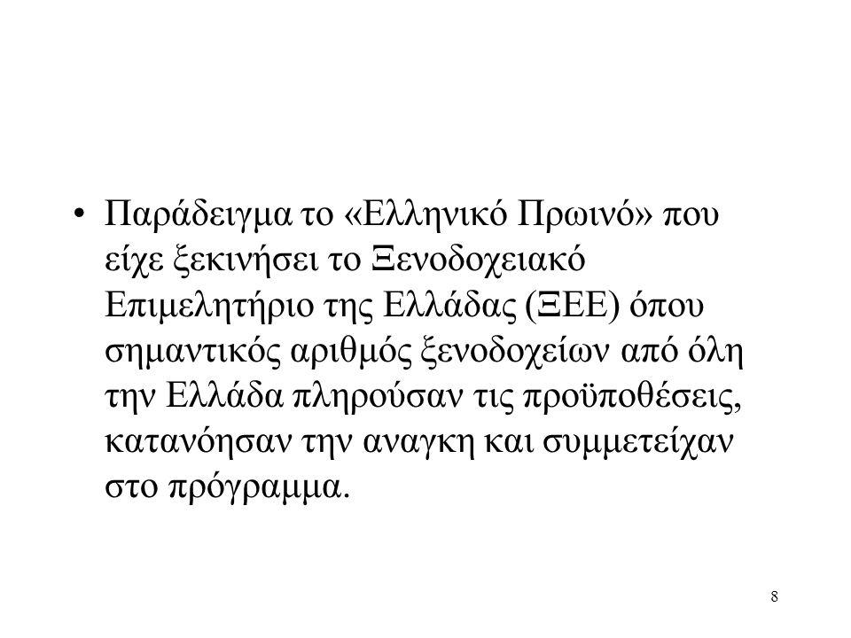 Παράδειγμα το «Ελληνικό Πρωινό» που είχε ξεκινήσει το Ξενοδοχειακό Επιμελητήριο της Ελλάδας (ΞΕΕ) όπου σημαντικός αριθμός ξενοδοχείων από όλη την Ελλάδα πληρούσαν τις προϋποθέσεις, κατανόησαν την αναγκη και συμμετείχαν στο πρόγραμμα.