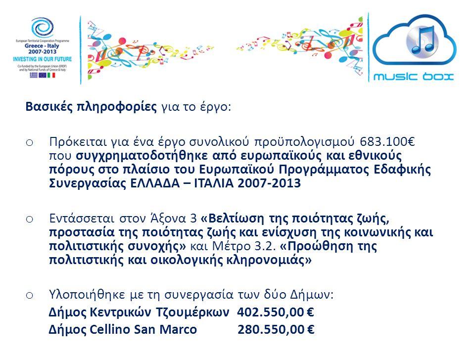 Βασικές πληροφορίες για το έργο: o Πρόκειται για ένα έργο συνολικού προϋπολογισμού 683.100€ που συγχρηματοδοτήθηκε από ευρωπαϊκούς και εθνικούς πόρους στο πλαίσιο του Ευρωπαϊκού Προγράμματος Εδαφικής Συνεργασίας ΕΛΛΑΔΑ – ΙΤΑΛΙΑ 2007-2013 o Εντάσσεται στον Άξονα 3 «Βελτίωση της ποιότητας ζωής, προστασία της ποιότητας ζωής και ενίσχυση της κοινωνικής και πολιτιστικής συνοχής» και Μέτρο 3.2.