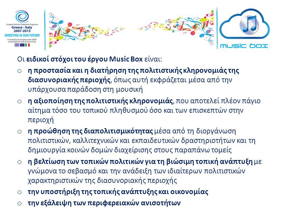 Οι ειδικοί στόχοι του έργου Music Βox είναι: o η προστασία και η διατήρηση της πολιτιστικής κληρονομιάς της διασυνοριακής περιοχής, όπως αυτή εκφράζεται μέσα από την υπάρχουσα παράδοση στη μουσική o η αξιοποίηση της πολιτιστικής κληρονομιάς, που αποτελεί πλέον πάγιο αίτημα τόσο του τοπικού πληθυσμού όσο και των επισκεπτών στην περιοχή o η προώθηση της διαπολιτισμικότητας μέσα από τη διοργάνωση πολιτιστικών, καλλιτεχνικών και εκπαιδευτικών δραστηριοτήτων και τη δημιουργία κοινών δομών διαχείρισης στους παραπάνω τομείς o η βελτίωση των τοπικών πολιτικών για τη βιώσιμη τοπική ανάπτυξη με γνώμονα το σεβασμό και την ανάδειξη των ιδιαίτερων πολιτιστικών χαρακτηριστικών της διασυνοριακής περιοχής o την υποστήριξη της τοπικής ανάπτυξης και οικονομίας o την εξάλειψη των περιφερειακών ανισοτήτων