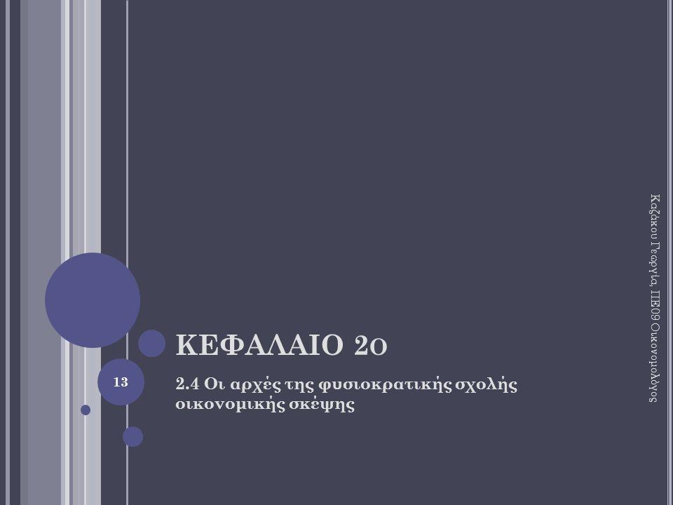 ΚΕΦΑΛΑΙΟ 2 Ο 2.4 Οι αρχές της φυσιοκρατικής σχολής οικονομικής σκέψης 13 Καζάκου Γεωργία, ΠΕ09 Οικονομολόγος