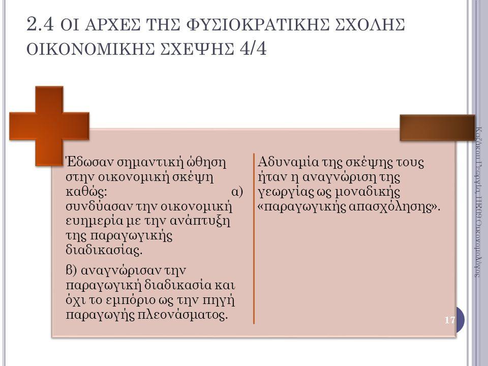 Έδωσαν σημαντική ώθηση στην οικονομική σκέψη καθώς: α) συνδύασαν την οικονομική ευημερία με την ανάπτυξη της παραγωγικής διαδικασίας.