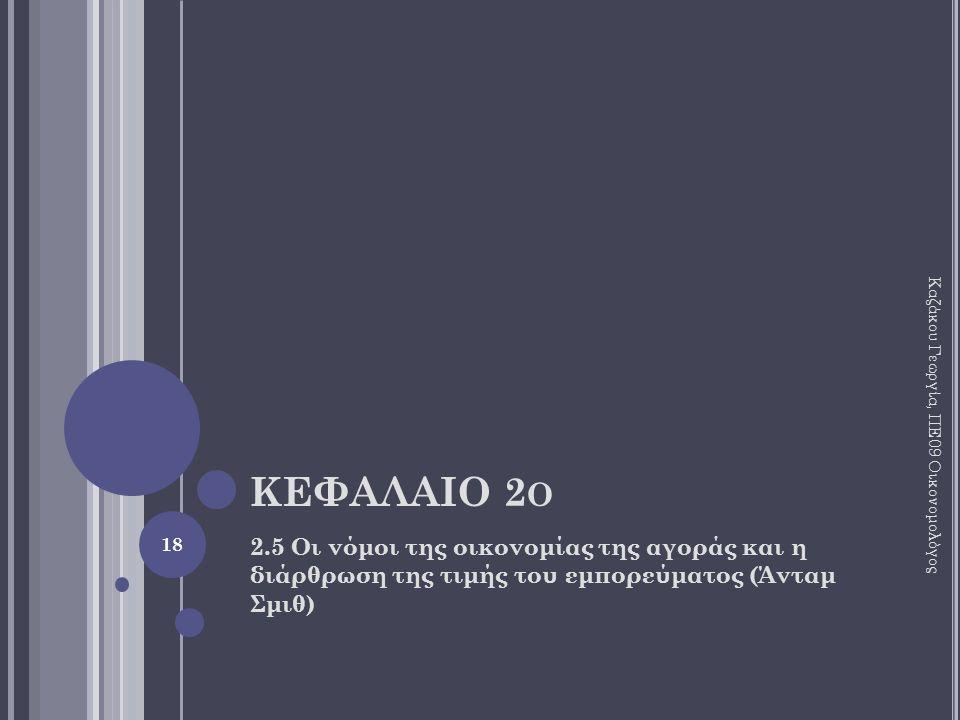 ΚΕΦΑΛΑΙΟ 2 Ο 2.5 Οι νόμοι της οικονομίας της αγοράς και η διάρθρωση της τιμής του εμπορεύματος (Άνταμ Σμιθ) 18 Καζάκου Γεωργία, ΠΕ09 Οικονομολόγος