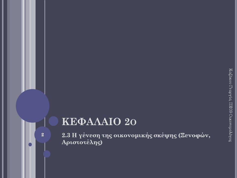 ΚΕΦΑΛΑΙΟ 2 Ο 2.3 Η γένεση της οικονομικής σκέψης (Ξενοφών, Αριστοτέλης) 2 Καζάκου Γεωργία, ΠΕ09 Οικονομολόγος