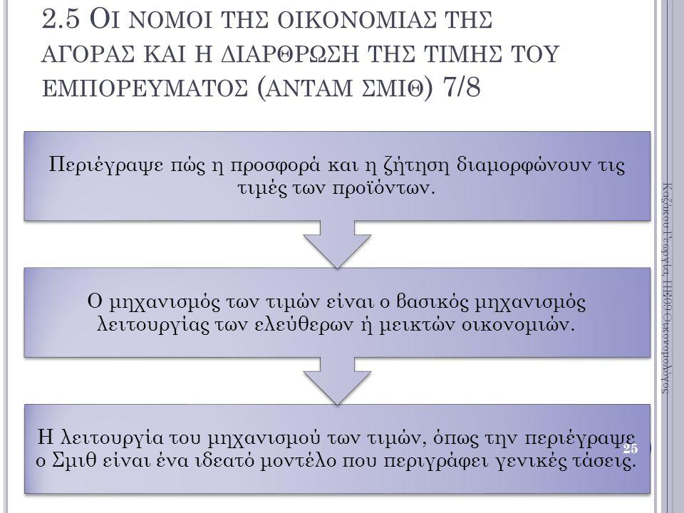 2.5 Ο Ι ΝΟΜΟΙ ΤΗΣ ΟΙΚΟΝΟΜΙΑΣ ΤΗΣ ΑΓΟΡΑΣ ΚΑΙ Η ΔΙΑΡΘΡΩΣΗ ΤΗΣ ΤΙΜΗΣ ΤΟΥ ΕΜΠΟΡΕΥΜΑΤΟΣ ( ΑΝΤΑΜ ΣΜΙΘ ) 7/8 Η λειτουργία του μηχανισμού των τιμών, όπως την περιέγραψε ο Σμιθ είναι ένα ιδεατό μοντέλο που περιγράφει γενικές τάσεις.