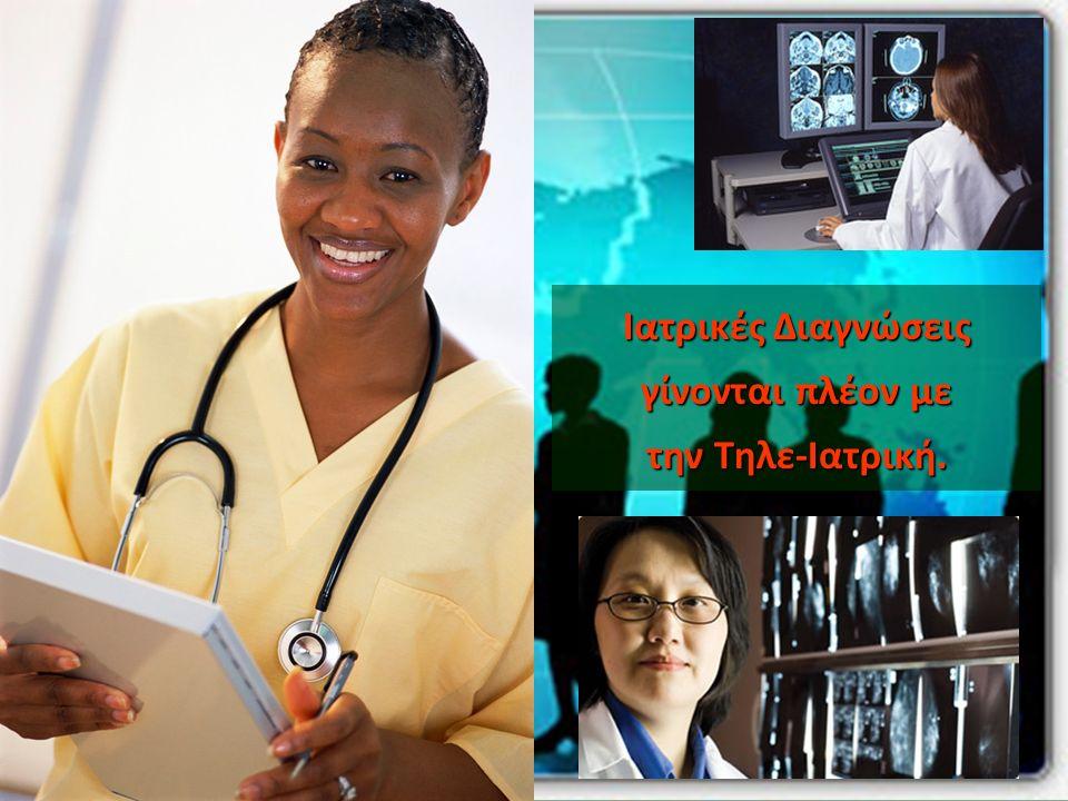 Ιατρικές Διαγνώσεις γίνονται πλέον με την Τηλε-Ιατρική.