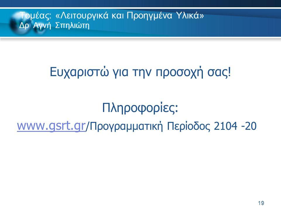 Τομέας: «Λειτουργικά και Προηγμένα Υλικά» Δρ Αγνή Σπηλιώτη Ευχαριστώ για την προσοχή σας! Πληροφορίες: www.gsrt.gr www.gsrt.gr /Προγραμματική Περίοδος