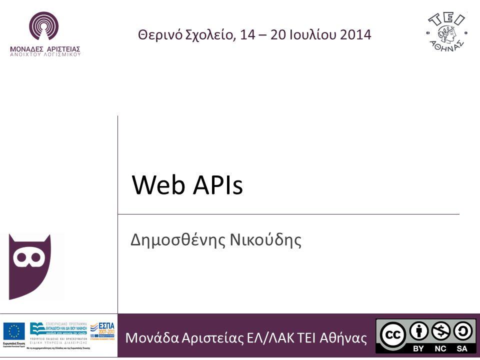 Γιατί APIs  Το περιεχόμενο στο Internet είναι δομημένο ώστε να διαβάζεται από ανθρώπους  Οι υπολογιστές δεν είναι εύκολο να το κατανοήσουν και να το επεργαστούν  Τα web APIs είναι σαν τις ιστοσελίδες του Internet, αλλά για υπολογιστές