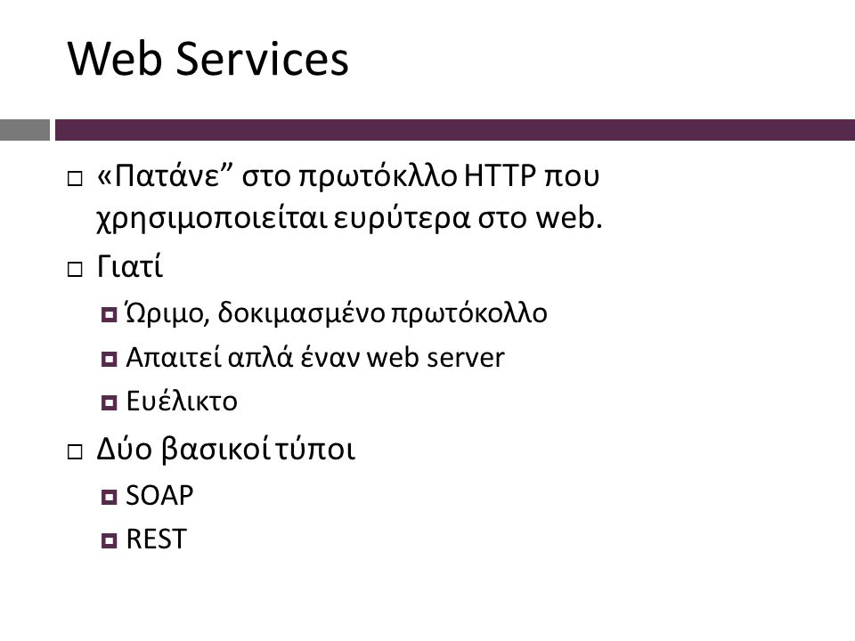 Χαρακτηριστικά REST  Τα URLs δομούνται σαν «πόροι» πχ.