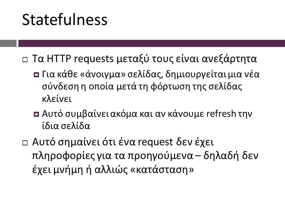 Statefulness  Στις web εφαρμογές όμως πολλές φορές χρειάζεται να χρησιμοποιήσουμε πληροφορίες από παλιότερα requests  πχ.