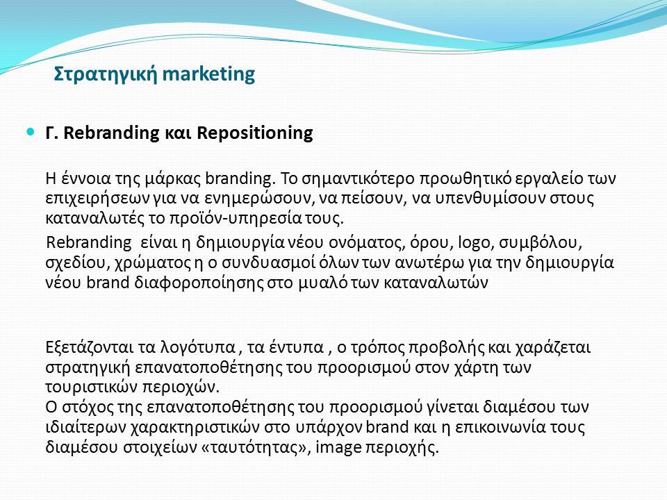 Στρατηγική marketing Γ. Rebranding και Repositioning Η έννοια της μάρκας branding. Το σημαντικότερο προωθητικό εργαλείο των επιχειρήσεων για να ενημερ