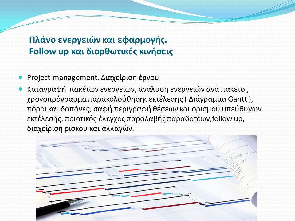 Πλάνο ενεργειών και εφαρμογής. Follow up και διορθωτικές κινήσεις Project management. Διαχείριση έργου Καταγραφή πακέτων ενεργειών, ανάλυση ενεργειών