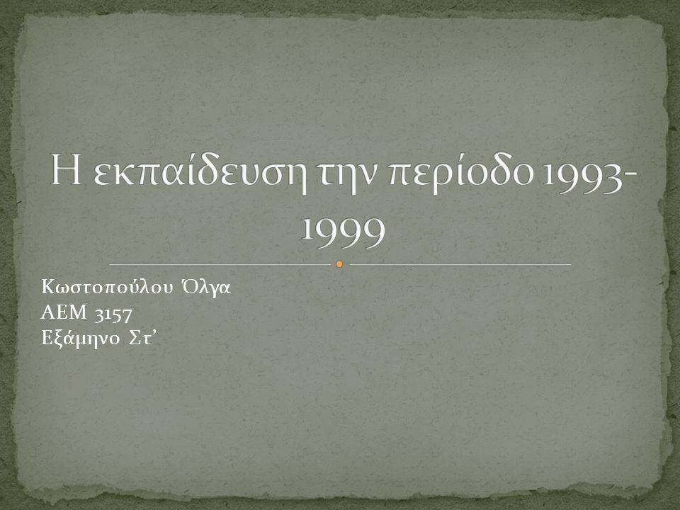 Κωστοπούλου Όλγα ΑΕΜ 3157 Εξάμηνο Στ'