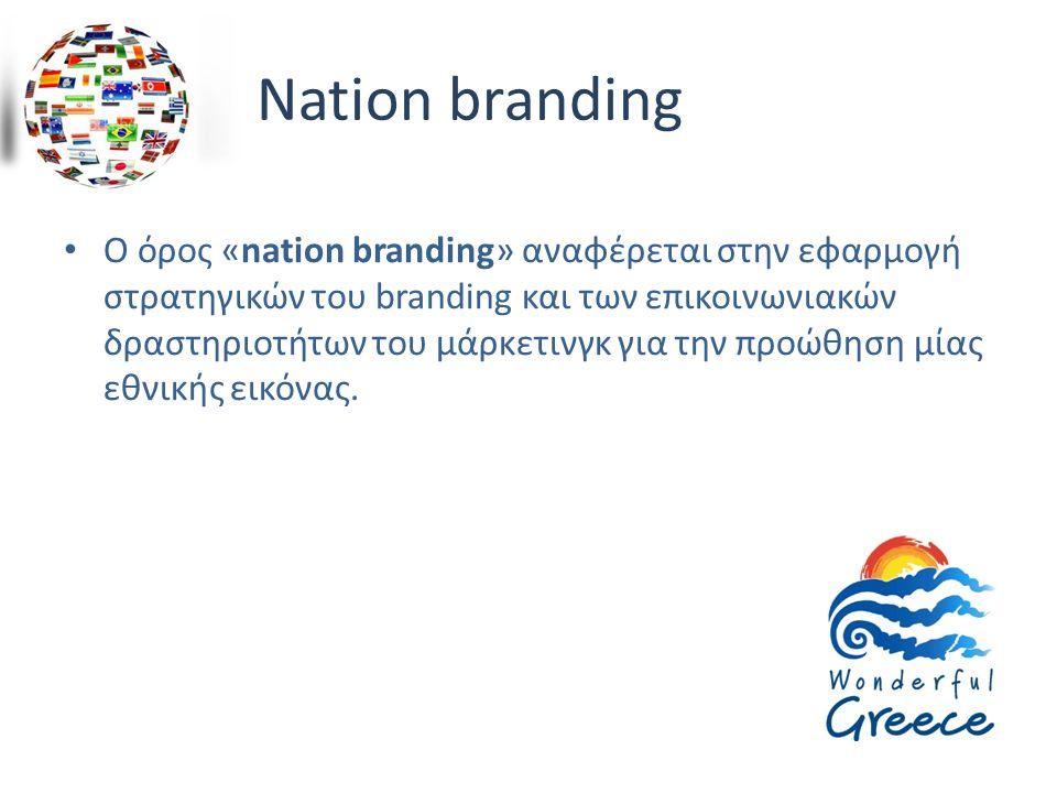 Nation branding Ο όρος «nation branding» αναφέρεται στην εφαρμογή στρατηγικών του branding και των επικοινωνιακών δραστηριοτήτων του μάρκετινγκ για την προώθηση μίας εθνικής εικόνας.