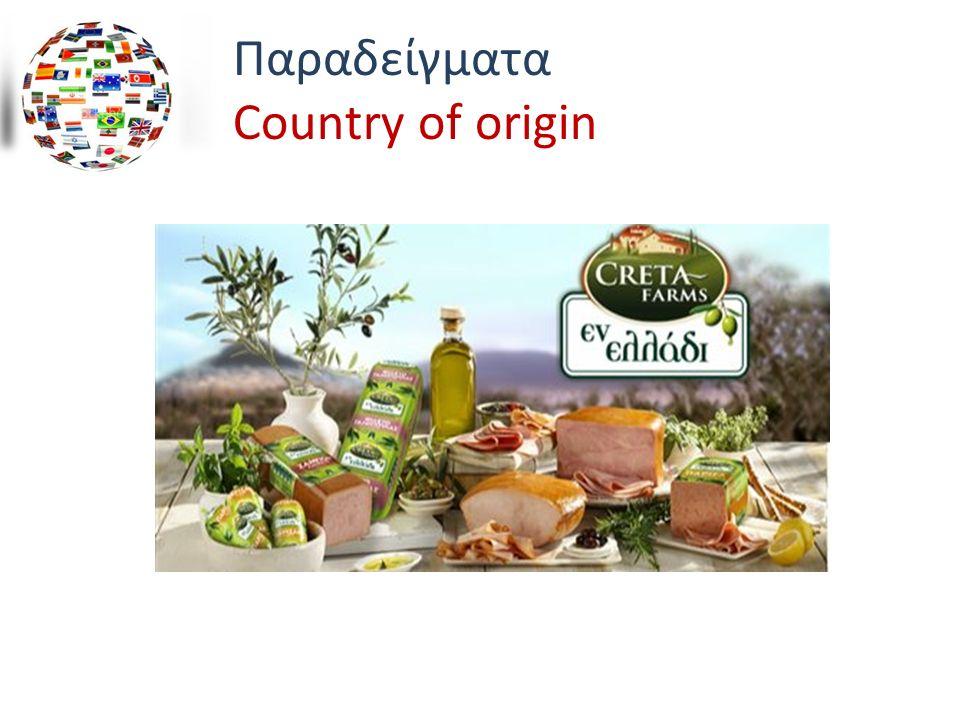 Παραδείγματα Country of origin