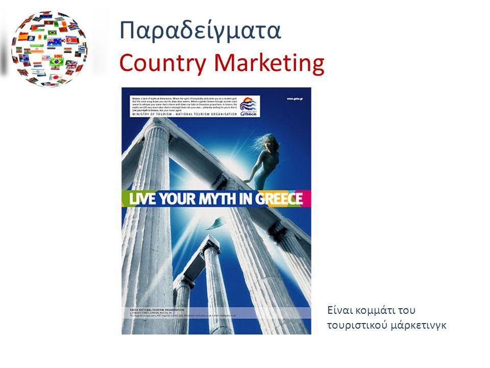 Παραδείγματα Country Marketing Είναι κομμάτι του τουριστικού μάρκετινγκ