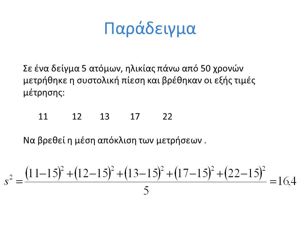 Μέτρα μεταβλητότητας ή διασποράς (3) Τυπική απόκλιση(Standard deviation) Είναι άμεσα συνδεδεμένη με την διασπορά και ορίζεται ως η θετική τετραγωνική της ρίζα.