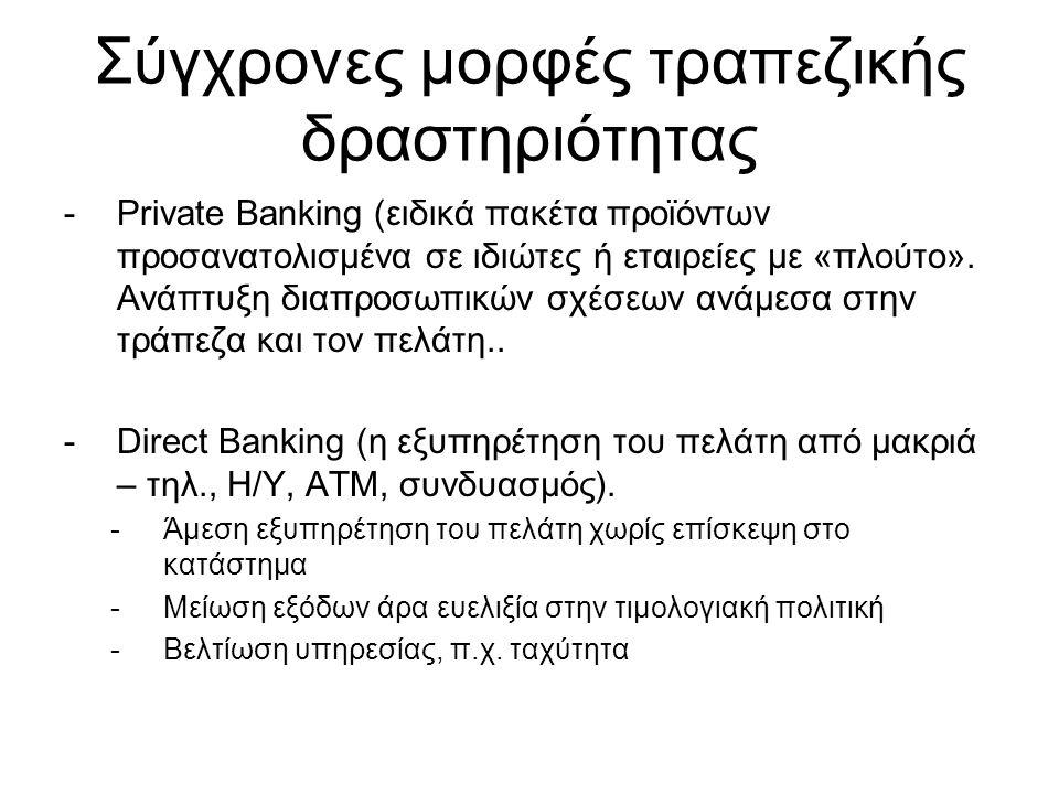 Σύγχρονες μορφές τραπεζικής δραστηριότητας -Private Banking (ειδικά πακέτα προϊόντων προσανατολισμένα σε ιδιώτες ή εταιρείες με «πλούτο».