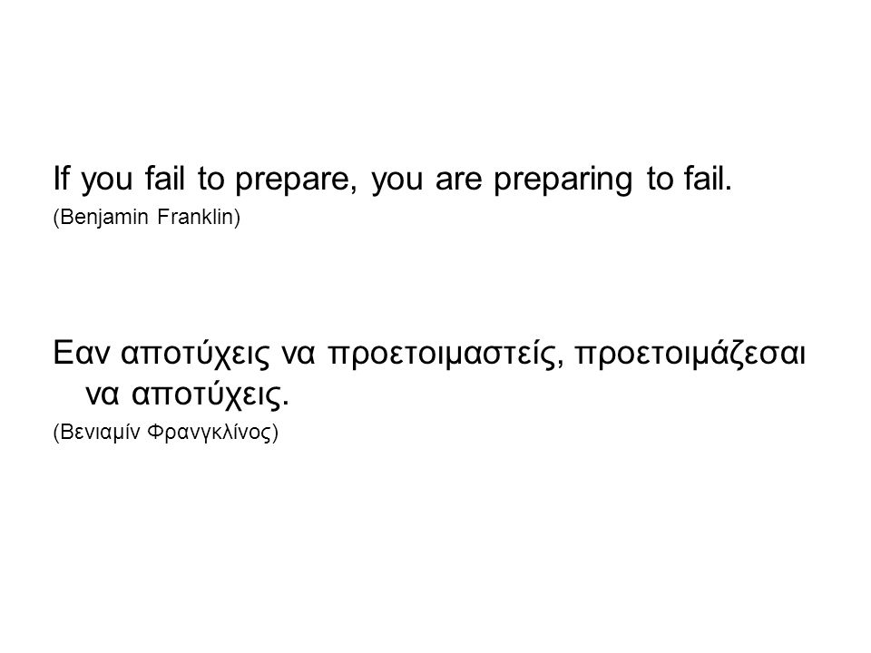 If you fail to prepare, you are preparing to fail.