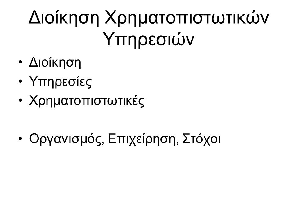 Τυπική Οργάνωση Χρημ. Ομίλου Πηγή : Οργ.& Διοίκ. Χ.Π. Ιδρυμάτων, Μ.Γλύκας et all