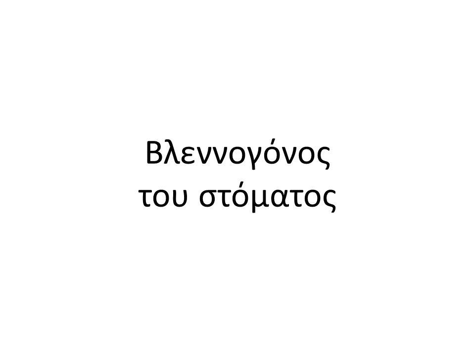 μασητικός # καλυπτικός