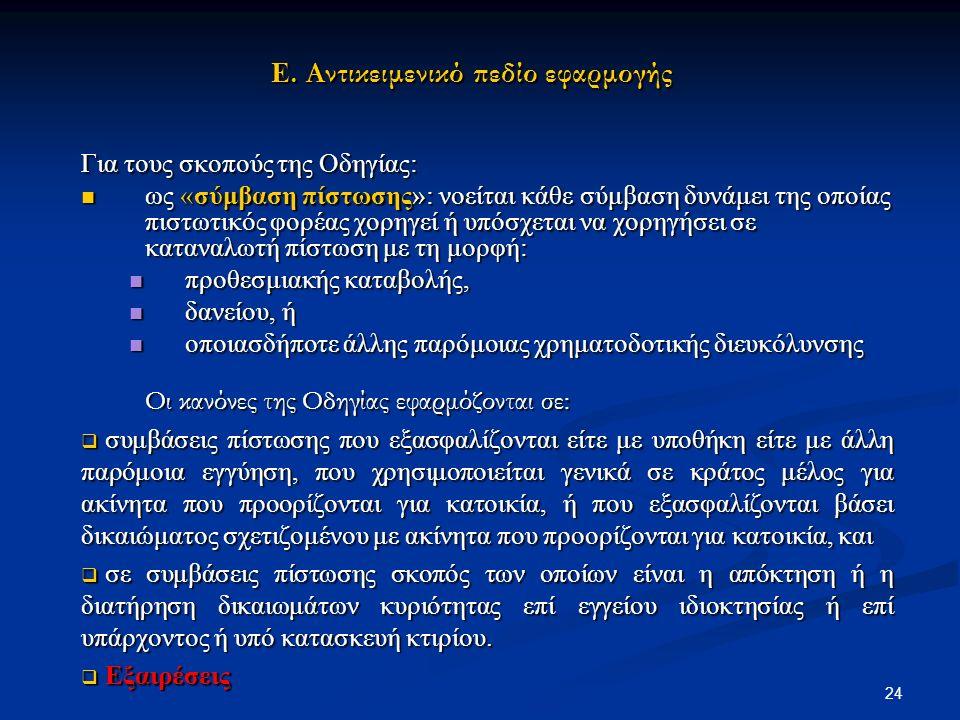 Ε. Αντικειμενικό πεδίο εφαρμογής Ε.