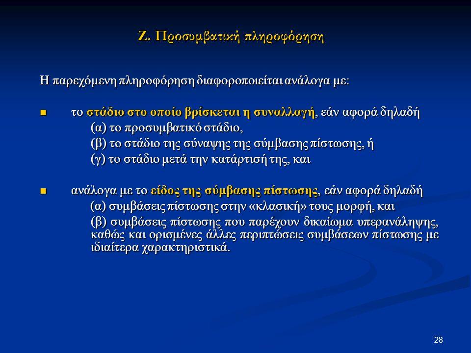 Ζ. Προσυμβατική πληροφόρηση Ζ.