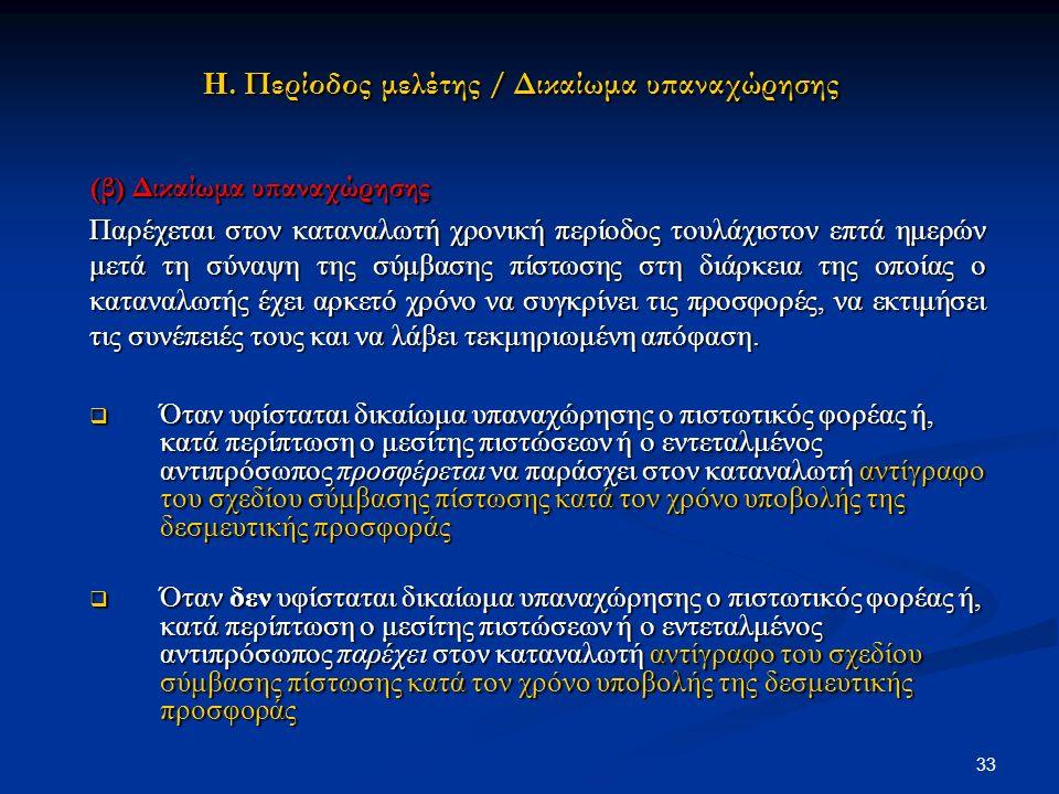 Η. Περίοδος μελέτης / Δικαίωμα υπαναχώρησης Η.