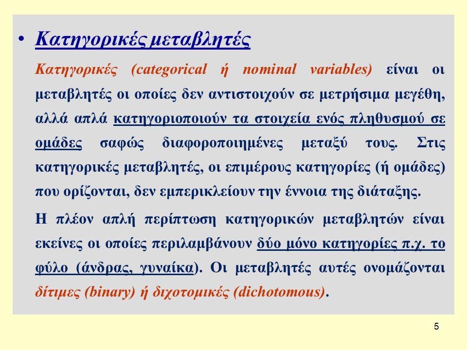 6 Η χρήση αριθμητικής κωδικοποίησης στις κατηγορικές μεταβλητές π.χ.