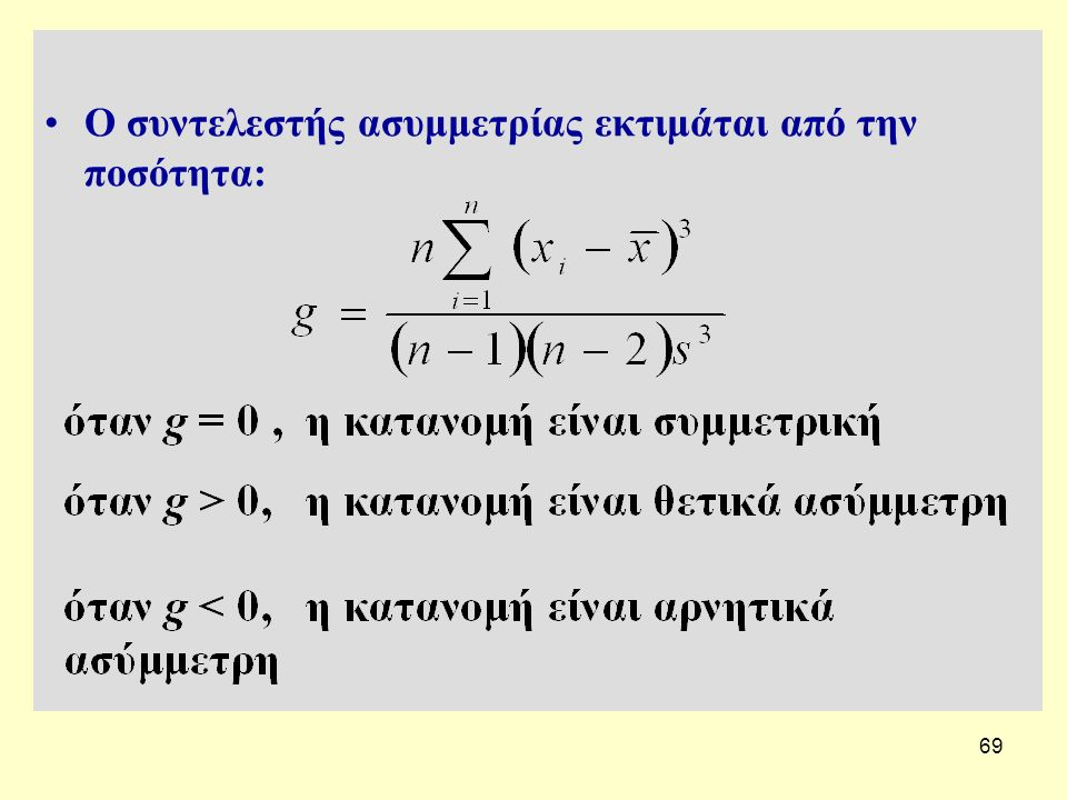 69 O συντελεστής ασυμμετρίας εκτιμάται από την ποσότητα: