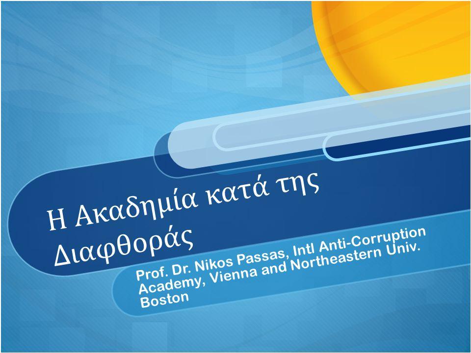 Η Ακαδημία κατά της Διαφθοράς Prof. Dr.