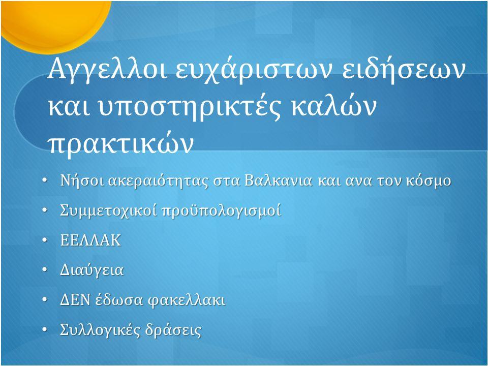 Αγγελλοι ευχάριστων ειδήσεων και υποστηρικτές καλών πρακτικών Νήσοι ακεραιότητας στα Βαλκανια και ανα τον κόσμο Νήσοι ακεραιότητας στα Βαλκανια και ανα τον κόσμο Συμμετοχικοί προϋπολογισμοί Συμμετοχικοί προϋπολογισμοί EΕΛΛΑΚ EΕΛΛΑΚ Διαύγεια Διαύγεια ΔΕΝ έδωσα φακελλακι ΔΕΝ έδωσα φακελλακι Συλλογικές δράσεις Συλλογικές δράσεις