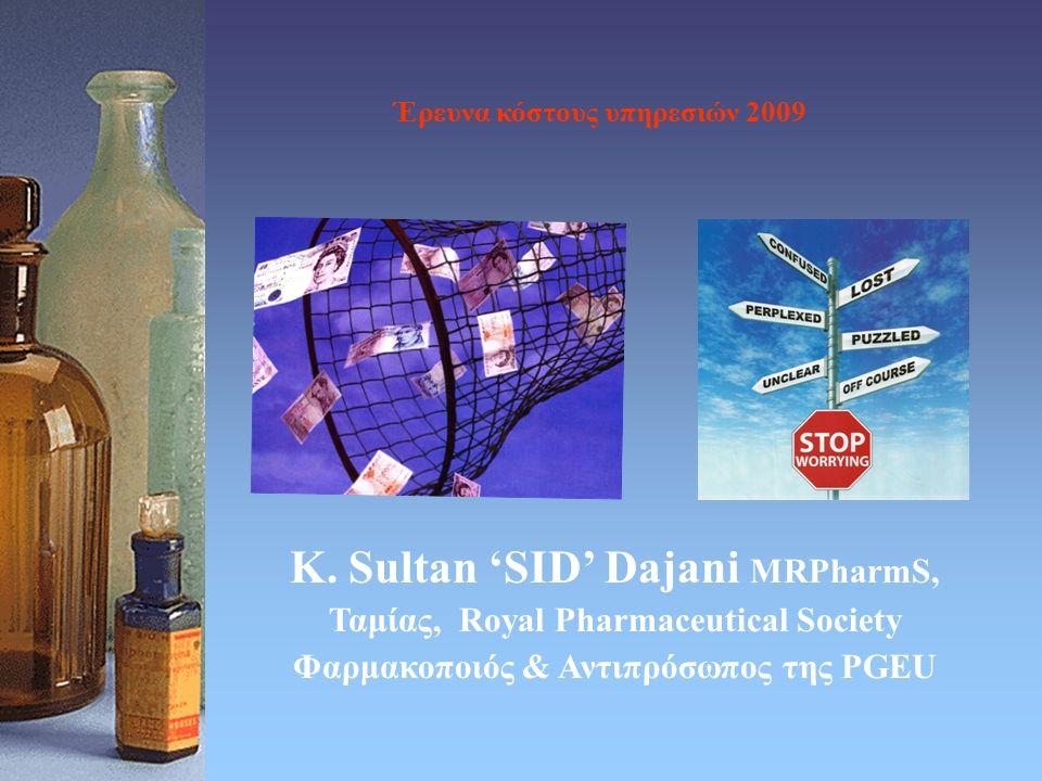 Έρευνα κόστους υπηρεσιών 2009 Κ. Sultan 'SID' Dajani MRPharmS, Ταμίας, Royal Pharmaceutical Society Φαρμακοποιός & Αντιπρόσωπος της PGEU