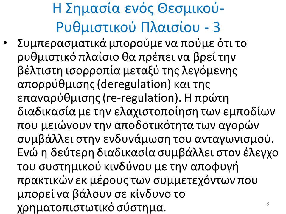 Η Σημασία ενός Θεσμικού- Ρυθμιστικού Πλαισίου - 3 Συμπερασματικά μπορούμε να πούμε ότι το ρυθμιστικό πλαίσιο θα πρέπει να βρεί την βέλτιστη ισορροπία μεταξύ της λεγόμενης απορρύθμισης (deregulation) και της επαναρύθμισης (re-regulation).