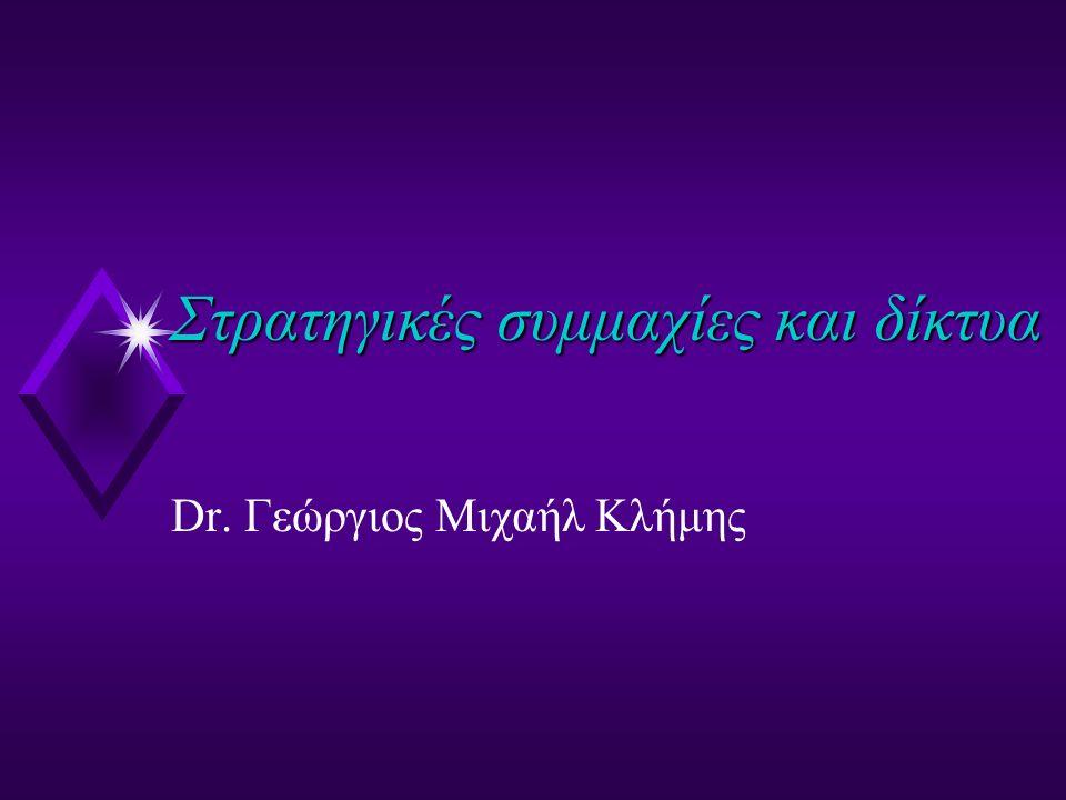 Στρατηγικές συμμαχίες και δίκτυα Dr. Γεώργιος Μιχαήλ Κλήμης