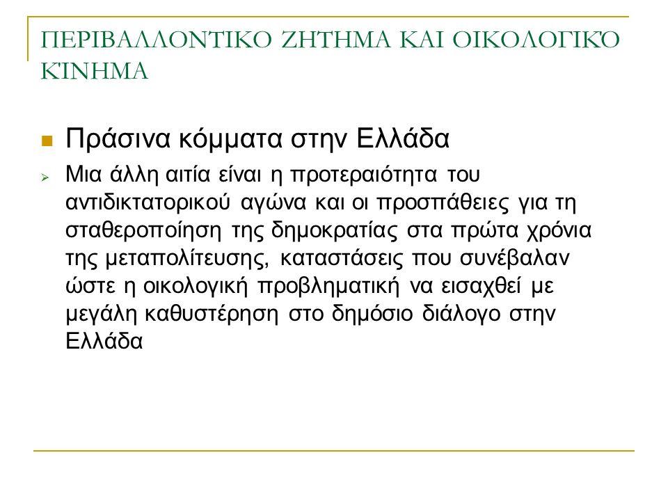 ΠΕΡΙΒΑΛΛΟΝΤΙΚΟ ΖΗΤΗΜΑ ΚΑΙ ΟΙΚΟΛΟΓΙΚΌ ΚΊΝΗΜΑ Πράσινα κόμματα στην Ελλάδα  Μια άλλη αιτία είναι η προτεραιότητα του αντιδικτατορικού αγώνα και οι προσπάθειες για τη σταθεροποίηση της δημοκρατίας στα πρώτα χρόνια της μεταπολίτευσης, καταστάσεις που συνέβαλαν ώστε η οικολογική προβληματική να εισαχθεί με μεγάλη καθυστέρηση στο δημόσιο διάλογο στην Ελλάδα