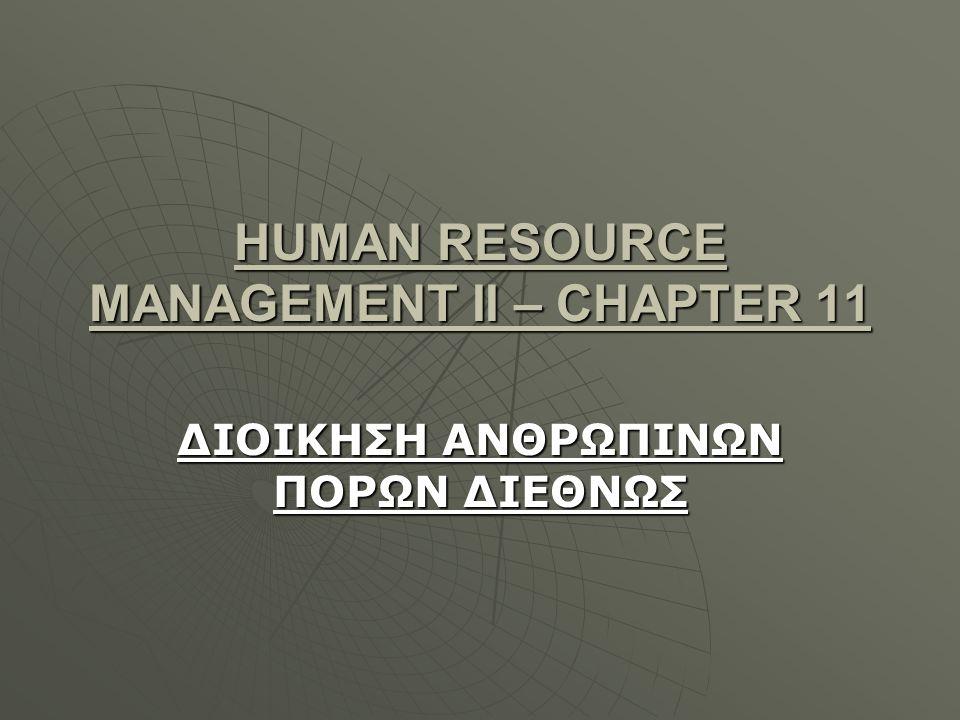 HUMAN RESOURCE MANAGEMENT II – CHAPTER 11 ΔΙΟΙΚΗΣΗ ΑΝΘΡΩΠΙΝΩΝ ΠΟΡΩΝ ΔΙΕΘΝΩΣ