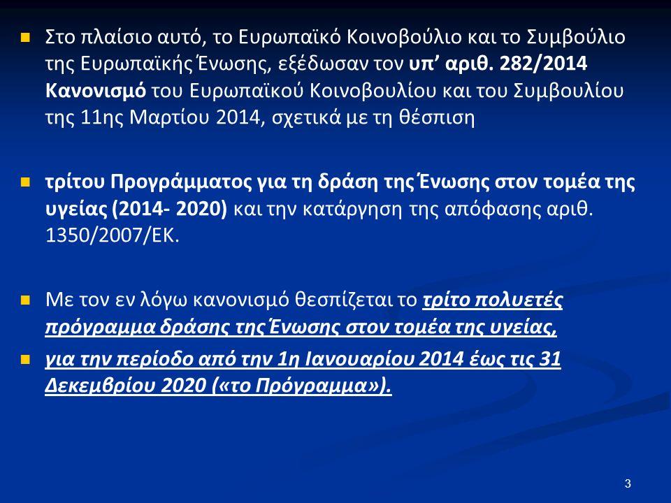 Στο πλαίσιο αυτό, το Ευρωπαϊκό Κοινοβούλιο και το Συμβούλιο της Ευρωπαϊκής Ένωσης, εξέδωσαν τον υπ' αριθ.