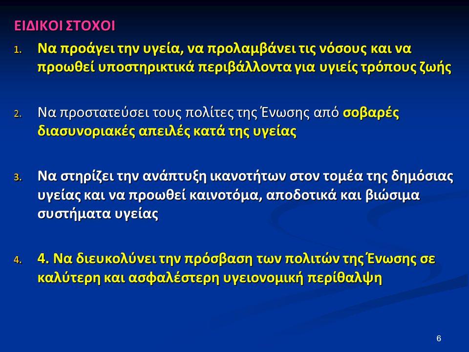 ΕΙΔΙΚΟΙ ΣΤΟΧΟΙ 1.