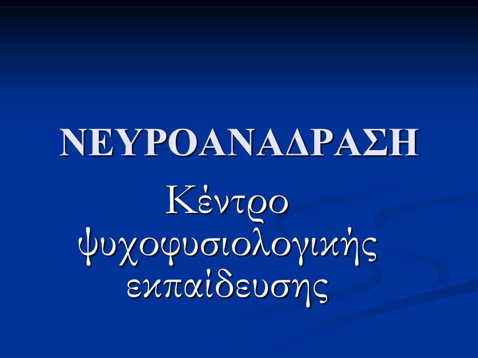ΝΕΥΡΟΑΝΑΔΡΑΣΗ Κέντρο ψυχοφυσιολογικής εκπαίδευσης