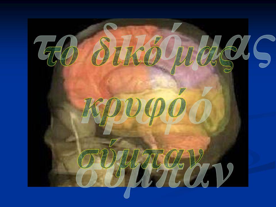 Νευροανάδραση (neurofeedback) Η χρήση της τεχνολογίας στην αναδιάπλαση του εγκεφάλου