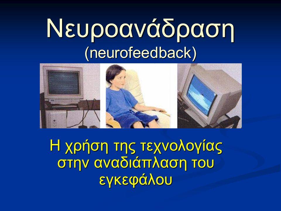 επίσης αποκαλείται… επίσης αποκαλείται… EEG Biofeedback EEG Biofeedback Brain training Brain training Neuro-therapy Neuro-therapy Neuro-training Neuro-training Attention training Attention training Peak performance training Peak performance training