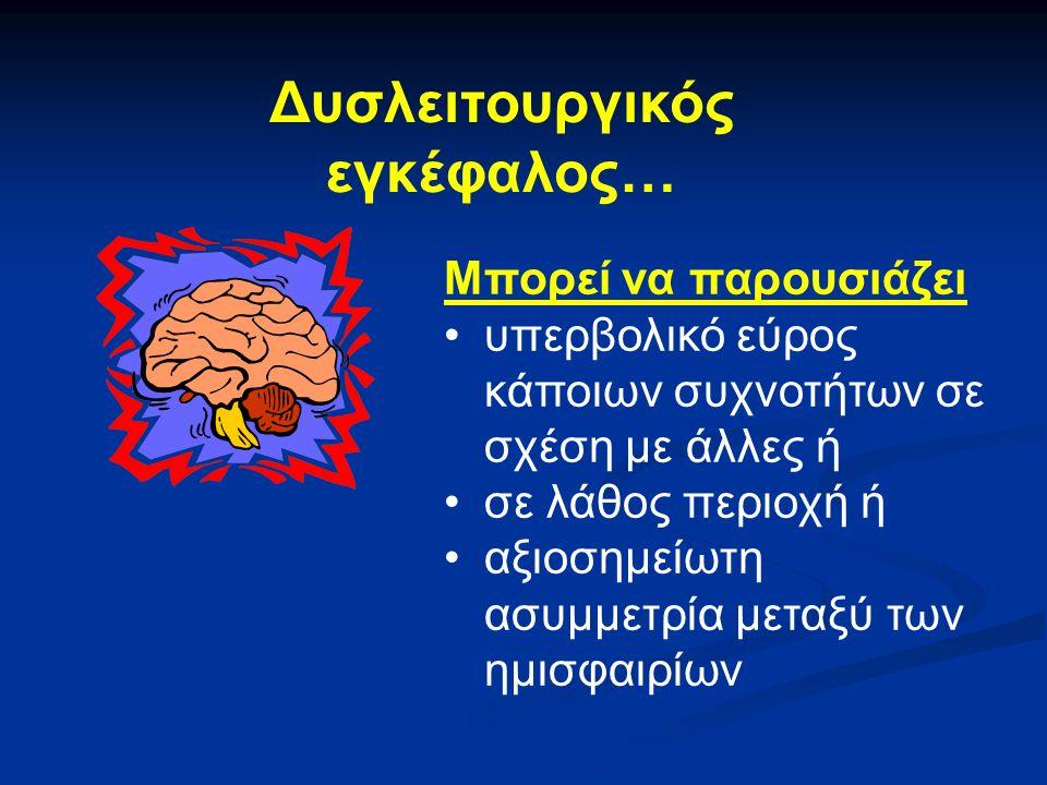 Μπορεί να παρουσιάζει υπερβολικό εύρος κάποιων συχνοτήτων σε σχέση με άλλες ή σε λάθος περιοχή ή αξιοσημείωτη ασυμμετρία μεταξύ των ημισφαιρίων Δυσλειτουργικός εγκέφαλος…