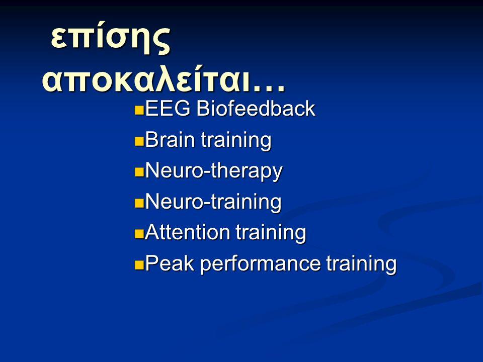 βιοανάδραση Η βιοανάδραση ήταν δημοφιλής την δεκαετία του 70 για τον έλεγχο του άγχους.