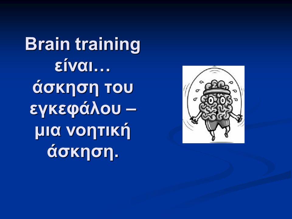 Brain training είναι… άσκηση του εγκεφάλου – μια νοητική άσκηση.