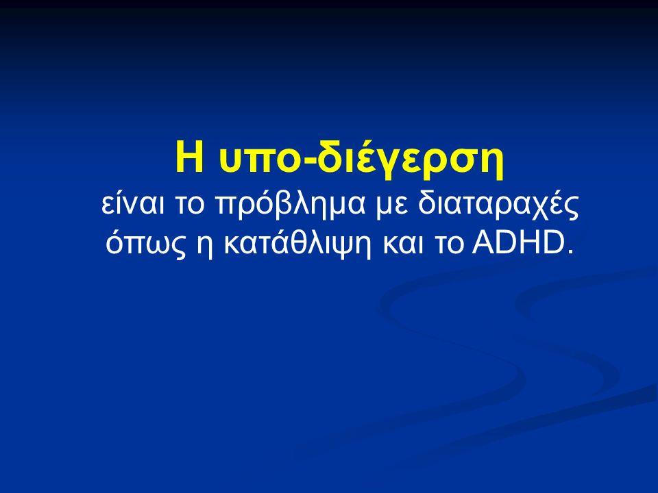 Η υπο-διέγερση είναι το πρόβλημα με διαταραχές όπως η κατάθλιψη και το ADHD.